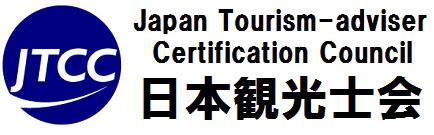 JTCC 日本観光士会