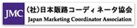 社団法人日本販路コーディネータ協会